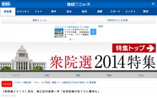 民主・海江田代表第一声「安倍政権の危うさに審判を」