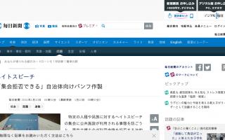 憲法が集会の自由保障しても差別集会拒否できる 東京弁護士会、公共施設使わせないための自治体向けパンフ配布