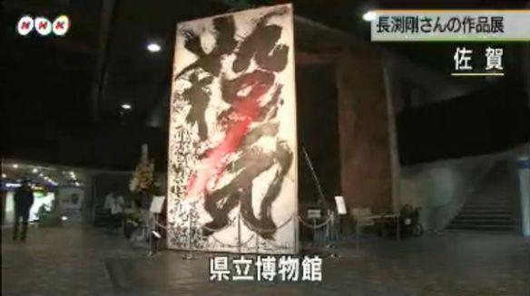 長渕剛さんの詩画展開催(画像あり)