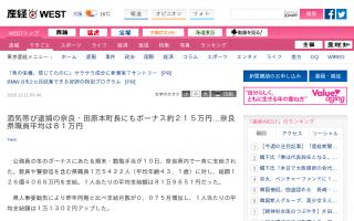 酒気帯び逮捕の奈良・田原本町長にもボーナス約215万円…奈良県職員平均は81万円