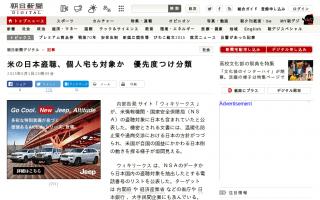 米の日本盗聴、個人宅も対象か 優先度つけ分類