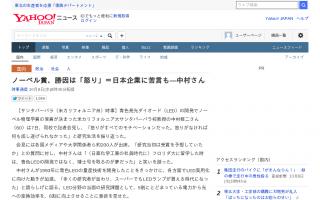 「怒りがすべてのモチベーションだった」中村教授、日本企業に苦言