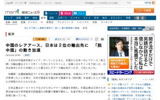 中国のレアアース、日本は2位の輸出先に「脱中国」の動き加速