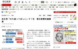 民主党「立ち直ってほしい」61% 朝日新聞世論調査