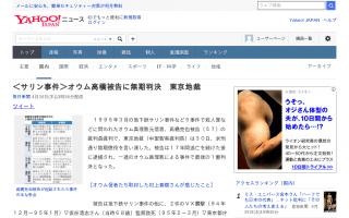オウム真理教元信者・高橋克也被告に無期懲役の判決…東京地裁の裁判員裁判