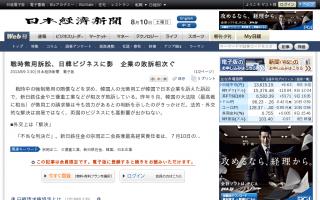 戦時中の韓国人の強制徴用で、日本企業の敗訴相次ぐ。 賠償で資産差し押さえも