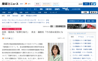 民主・蓮舫氏、津田弥太郎議員のセクハラ暴行について「その話は泥沼になる」「どこかで用意した原稿かも」「私どももやられた」