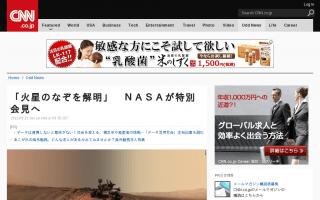 「火星のなぞを解明」・・・NASAが特別会見へ