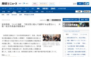 安倍首相、ついに決断「民主党と組んで選挙する必要ない」大阪・枚方市長選の惜敗受け[産経新聞]