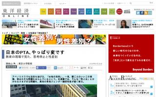 日本のPTA、やっぱり変です〜教育の現場で見た、思考停止と性差別