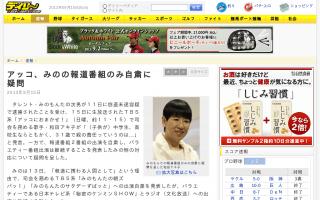 和田アキ子、報道番組のみ出演自粛するみのもんた側の対応について疑問を呈する
