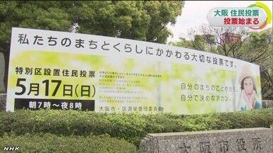 「大阪都構想」住民投票始まる