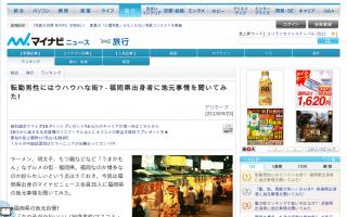 修羅の街と思われている福岡、実は住みやすい良い街だった!