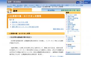辻元清美氏 震災・バイブ・日本赤軍等関連 ネットのデマを否定