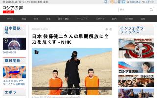 安倍首相、人命第一の観点から後藤健二さんの早期解放に全力を尽くす