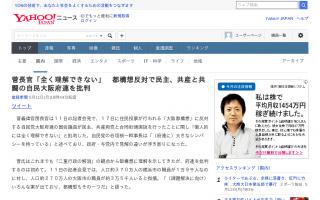 菅官房長官「全く理解できない」大阪都構想反対で民主、共産と共闘の自民大阪府連を批判