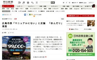 松井広島市長「マニュアルにない」と反論 避難勧告後も「寝たり休んだり」発言で