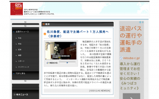 佐川急便、配送で主婦パート1万人採用へ 自転車や徒歩で配送