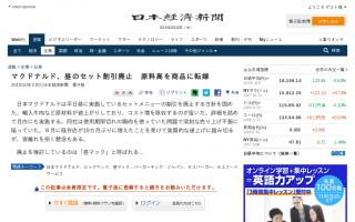 日本マクドナルド、昼のセット割引廃止、実質値上げへ