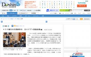 安倍晋三首相、エジプトに430億円の円借款供与