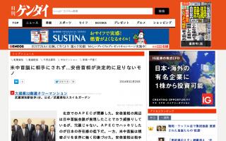 石原慎太郎「安倍首相には岸元首相のような教養はない」・・・米中首脳に相手にされず、安倍首相が決定的に足りないモノ