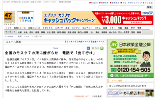 国内のモスク7カ所に嫌がらせ、電話で「日本から出て行け」