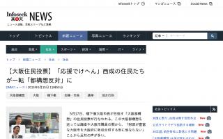 """西成の日雇い労働者達、反対派の頼もしい""""援軍""""に…「生活保護を減らす言うやないか。とても応援はできへんな」"""