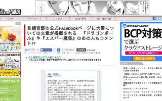 DB『ロマンティックあげるよ』の歌手が首相官邸の公式Facebookに「天ぷら辞任まだですか?」と書き込む
