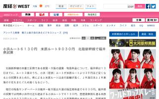 小浜ルート6130円 米原ルート9030円 北陸新幹線で福井県試算 湖西ルートは試算せず