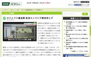 ホテルサニー志賀170人大量盗難、監視カメラに不審者映らず - 長野
