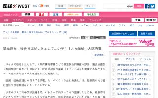 バイクで暴走行為→徒歩で逃げようとした少年1人逮捕…少年18人を送検、大阪府警