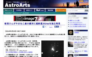 板垣さんがやまねこ座の銀河に超新星2014aiを独立発見