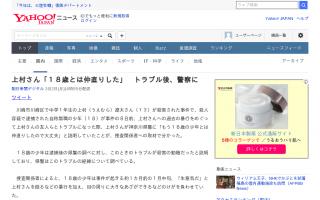 上村さん「18歳とは仲直りした」トラブル後、警察に