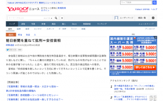 朝日新聞を重ねて批判=安倍首相