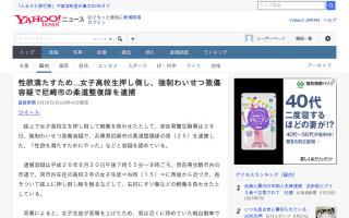 「性欲を満たすためにやった」路上で15歳女子高生を押し倒す…尼崎の柔道整復師の男を逮捕