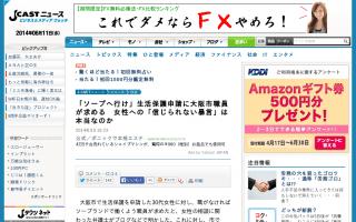 「ソープへ行け」生活保護申請に大阪市職員が求める・・・女性は2ちゃんねるの書き込みを見て精神的ショックを受ける