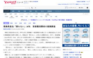 福島県産品「買わない」30% 首都圏消費者の意識調査