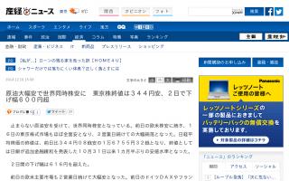 東京株終値は344円安、2日で下げ幅600円超 原油安で世界経済に懸念
