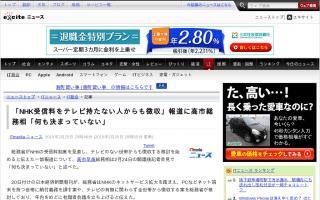 「NHK受信料をテレビ持たない人からも徴収」報道に高市総務相「何も決まっていない」