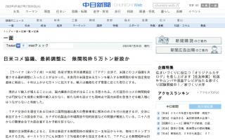 日米コメ協議、最終調整に 無関税枠5万トン新設か