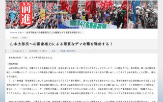 「どこまでも山本太郎氏とともに闘い勝利する」山本太郎への国家権力による悪質なデマ攻撃を弾劾!