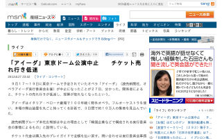 読売新聞社と韓国企業などで構成される実行委員会が開催の「アイーダ」東京ドーム公演中止 チケット売れ行き低迷