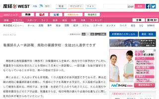 看護師6人一斉辞職 鳥取の養護学校 生徒10人通学できず
