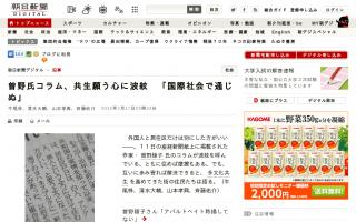 「日本人は他のアジア人より上だと思っているの?」「国際社会では通じない」…曽野綾子氏の産経コラム、共生願う心に波紋