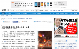 「ELPA」ブランドの朝日電器本社ビル全焼