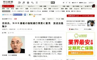 百田氏、NHK番組の強制連行発言に意見 放送法抵触か