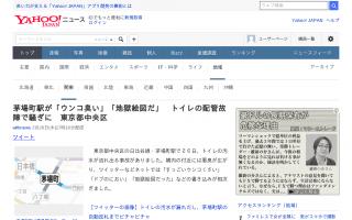 東京メトロの茅場町駅が「ウ○コ臭い」「地獄絵図だ」トイレの配管が故障、汚水が漏れ出す