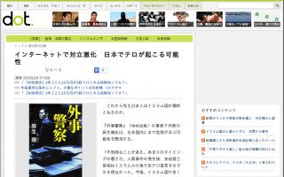 インターネットで対立激化 日本でテロが起こる可能性