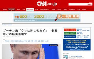 プーチン氏「クマは許しを乞わない」…経済苦境でも欧米の制裁に屈しない姿勢示す