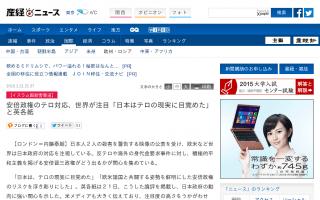 安倍政権のテロ対応、世界が注目「日本はテロの現実に目覚めた」と英各紙
